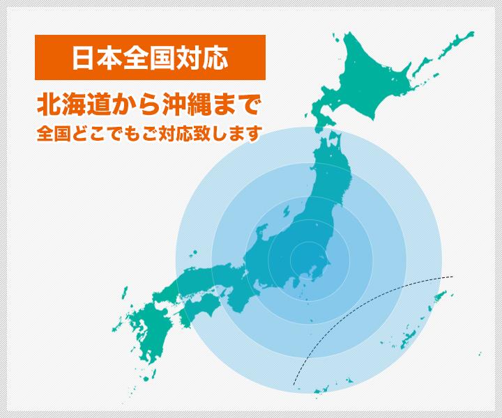 北海道から沖縄まで全国どこでもご対応致します
