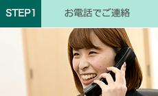 お電話でご連絡