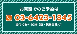 お電話でのご予約は03-6423-7845
