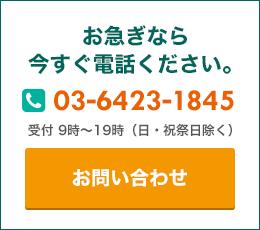 お急ぎなら今すぐ電話ください。