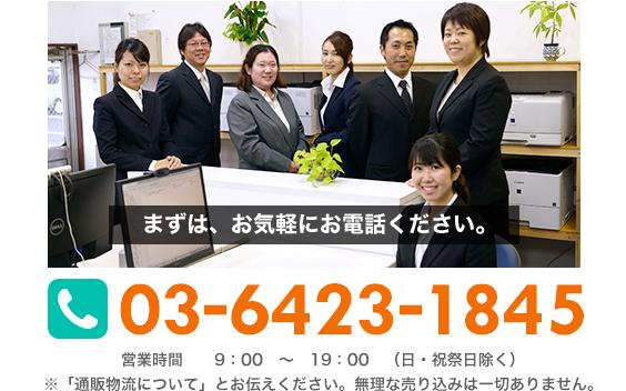 まずは、お気軽にお電話ください。